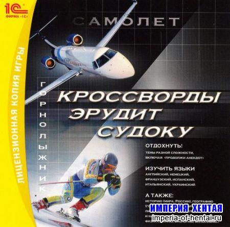 Кроссворды. Эрудит. Судоку (2009/RUS/1С)