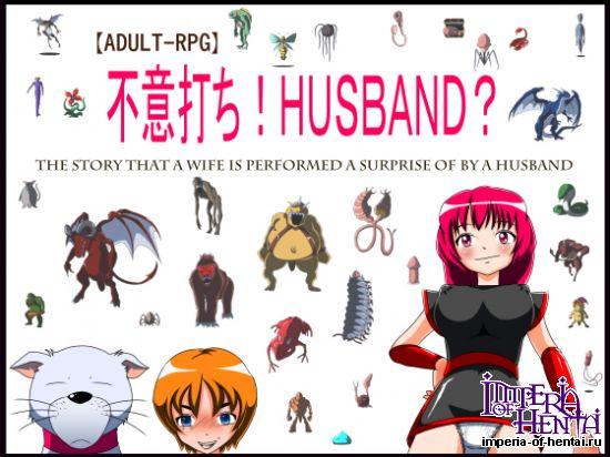 不意打ち!HUSBAND?