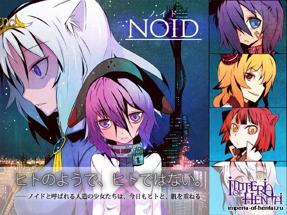 DataLife Engine Версия для печати OCE0 NOID-ノ イ ド- Vol.2.