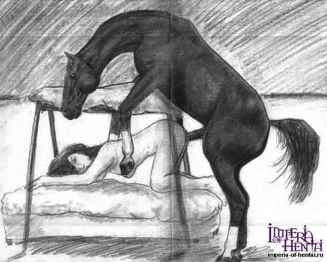 Рисунок в карандаше изображающий секс с конем женщины в спезиальном.