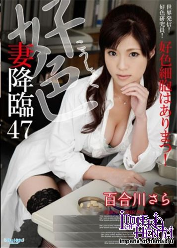 Dirty Minded Wife Advent Vol. 47 [DVDRip]