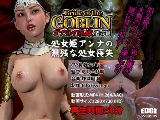Bride of the GOBLIN ゴブリンの花嫁(ゴブリンの儀式篇)