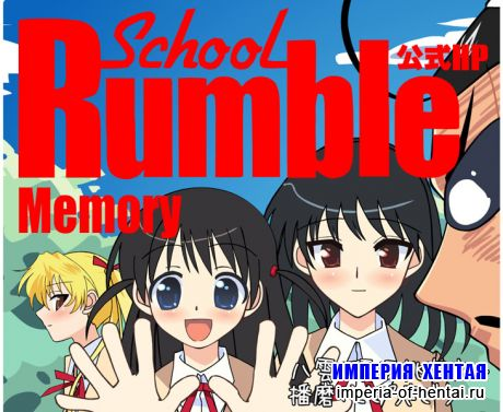 [moemoe]School Rumble