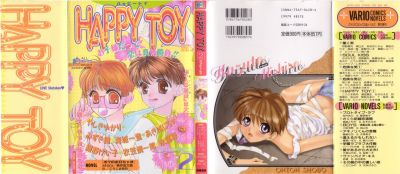 [Anthology][Shota] Happy Toy Vol.2