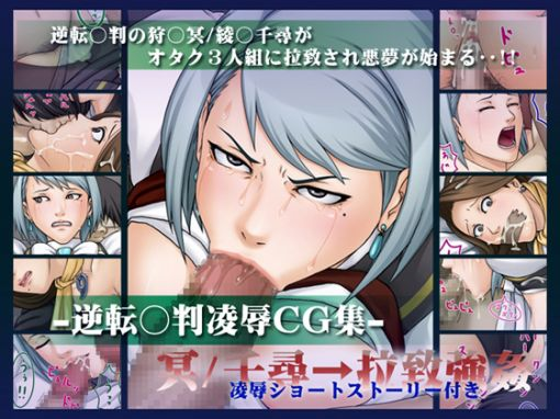 Humiliation CG Collection of Ace Attorney