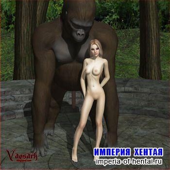 Порно комикс кинг конг 38907 фотография