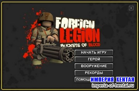 Foreign Legion: Buckets of Blood (2009/RUS)