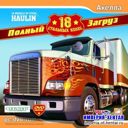 18 Стальных колёс: Полный загруз (2006/RUS)