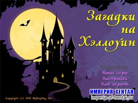Загадки на Хэллоуин (2010/RUS)