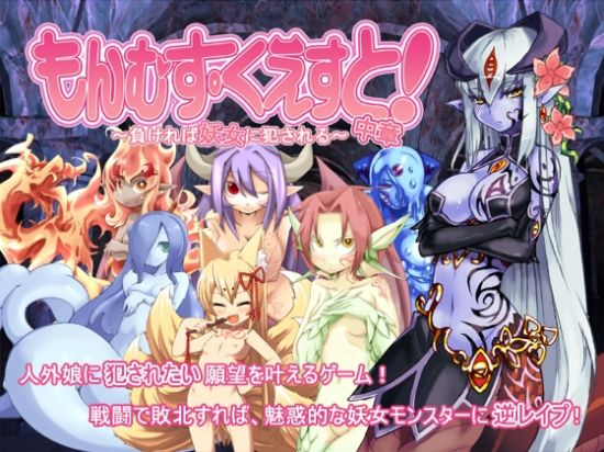 Monmusu Quest! Second Chapter -Loss Means Vamp Devour-