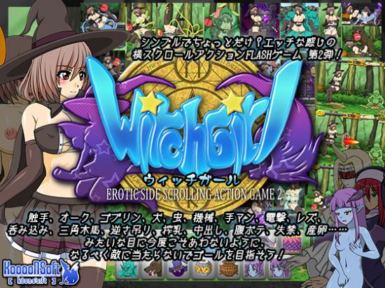 WITCH GIRL -EROTIC SIDE SCROLLING ACTION GAME 2- Ver2.0