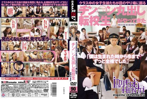 Naked Transfer Student censored English Subtitle [DVDRip]