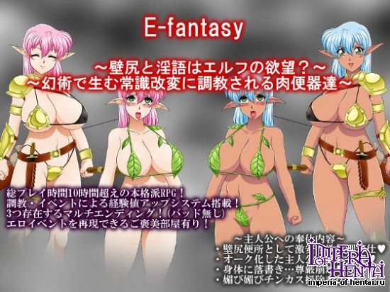 E-fantasy ~Training Elves as Flesh Toilet: Modify their common sense by Illusion~