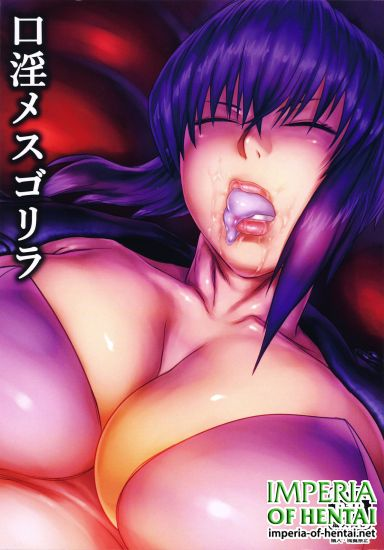 (COMIC1☆10) [Onkin Yuugi (Sawao)] Kouin Mesu Gorilla (Ghost in the Shell)