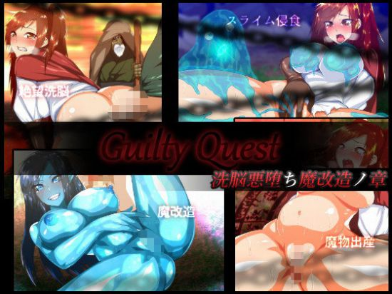[Hyper dropkick] Guilty Quest -Mark of the Ruined Mind-