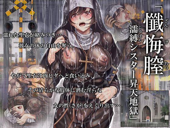 [Hiero] Zangechitsu Jubaku Sister Shouten Jigoku
